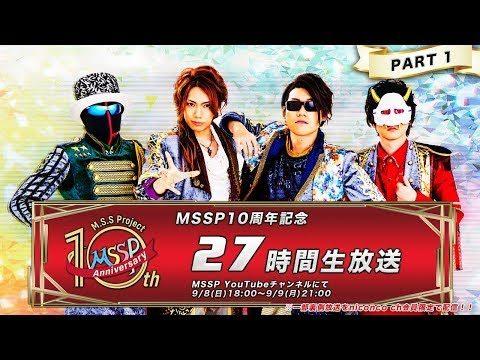 MSSP10周年記念 27時間生放送!!【PART1】【MSSP/M.S.S Project】