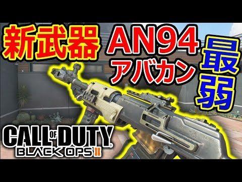 【CoD:BO4】新武器がBO2 AN-94!アバカン!!『BO4最弱ARで怒りと涙が止まりません』【実況者ジャンヌ】