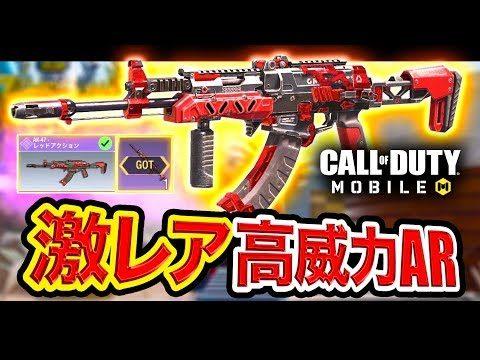【CoD:Mobile】激レア高威力AR『レッドアクション』威力70がマジで強すぎる件wwww【CoDモバイル】