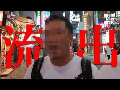 陰キャ大学生が佐々木の顔をネットに流出させた事件についてwwwwww #25【GTA5】