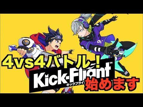 【キックフライト】Sランク戦!格キッカー最強ディスクを考える #キックフライト