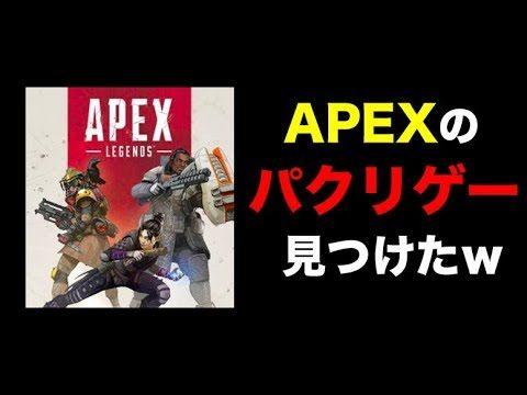 【スマホ版APEX?】絶対に訴えられる『Apex Legends』のパクリゲーがヤバすぎるww 【オパシ】