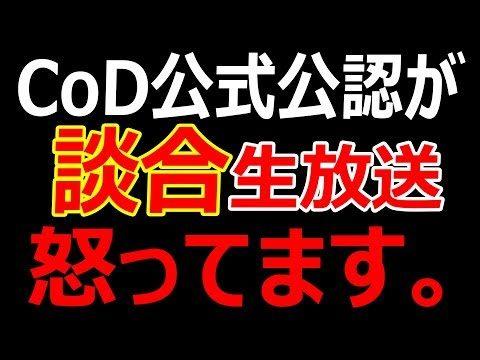 CoD公式公認が談合プレイ 生放送をして炎上『正直怒ってます。』【CoDモバイル:実況者ジャンヌ】