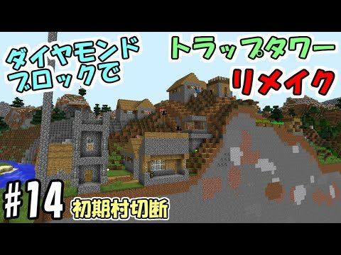 【マインクラフト】#14 ダイヤモンドブロックでトラップタワー リメイク ~初期村切断~【マイクラ実況】