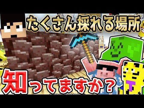 【マイクラ】古代の残骸が本当に出やすい正確な高さを知っていますか?【カズクラ2020コラボ/きおはら島パート111】【帰宅部トリオ・マイクラ・マインクラフト・まいくら・Minecraft】