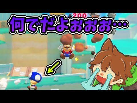 【スーパーマリオメーカー2#297】何で僕だけヒドい仕打ち。。。【Super Mario Maker 2】ゆっくり実況プレイ
