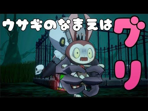 #2【オバケイドロ】ウサギのグリの出し方がわかったので使ってみた!