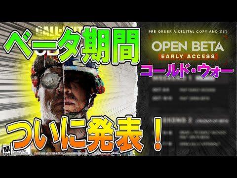 【BO4】CODCWオープンベータ期間ついに発表!!  【ななか】